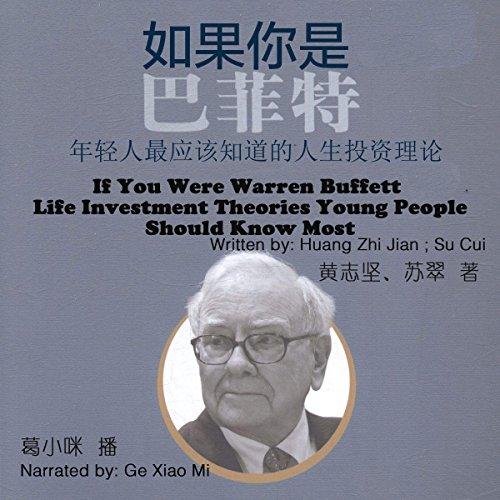 如果你是巴菲特:年轻人最应该知道的人生投资理论 - 如果你是巴菲特:年輕人最應該知道的人生投資理論 cover art