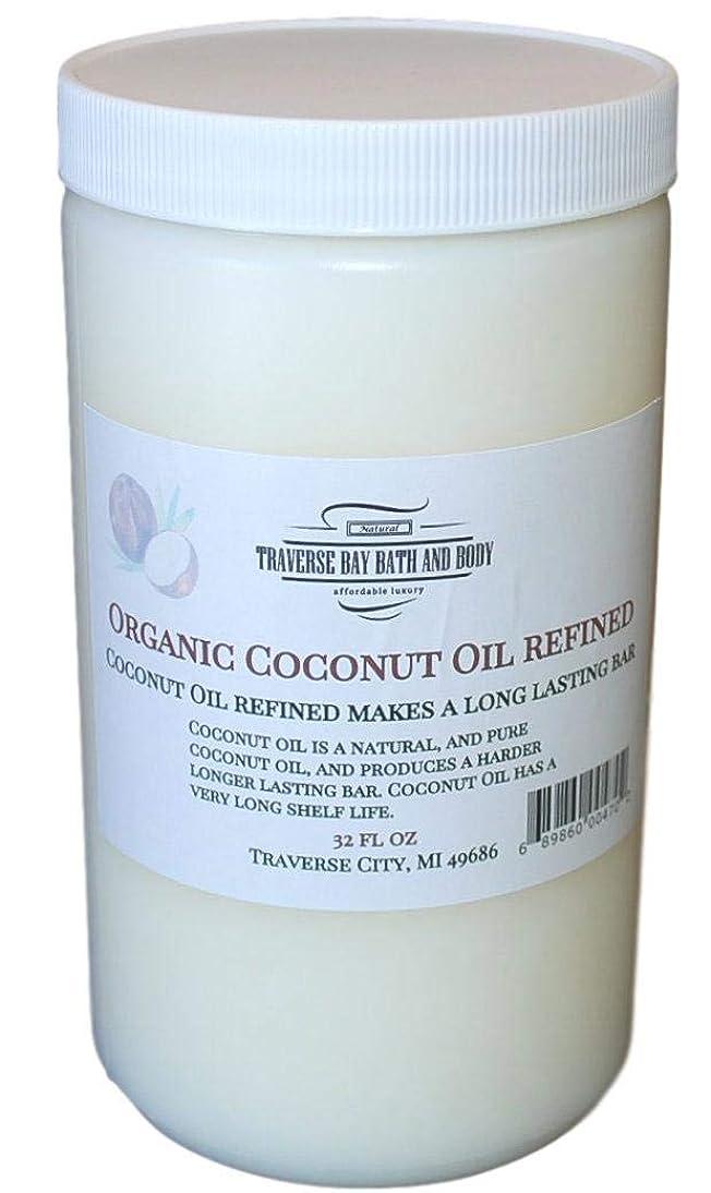 Coconut Oil Organic Soap Making Supplies. 32 fl oz DIY Projects.