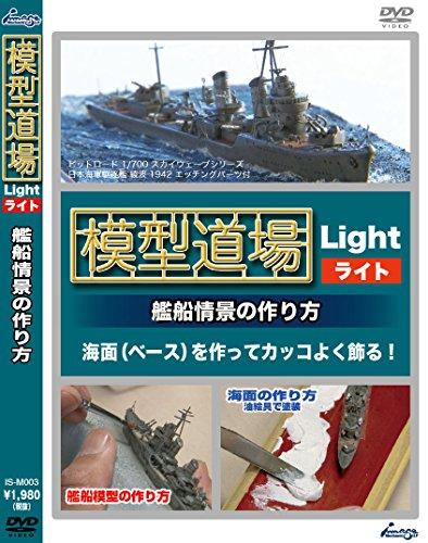 模型道場ライト 艦船情景の作り方 [DVD]