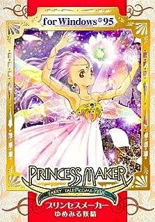 プリンセスメーカー ゆめみる妖精