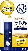 メンターム 【医薬部外品】 モイスキューブリップ 無香料S リップクリーム 4g×7個