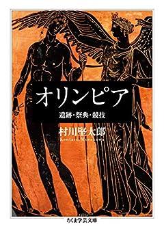 オリンピア --遺跡・祭典・競技 (ちくま学芸文庫)