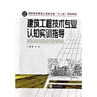 Architectural Engineering Technology Construction Engineering Vocational guidance cognitive training class professional second five planning materials(Chinese Edition)