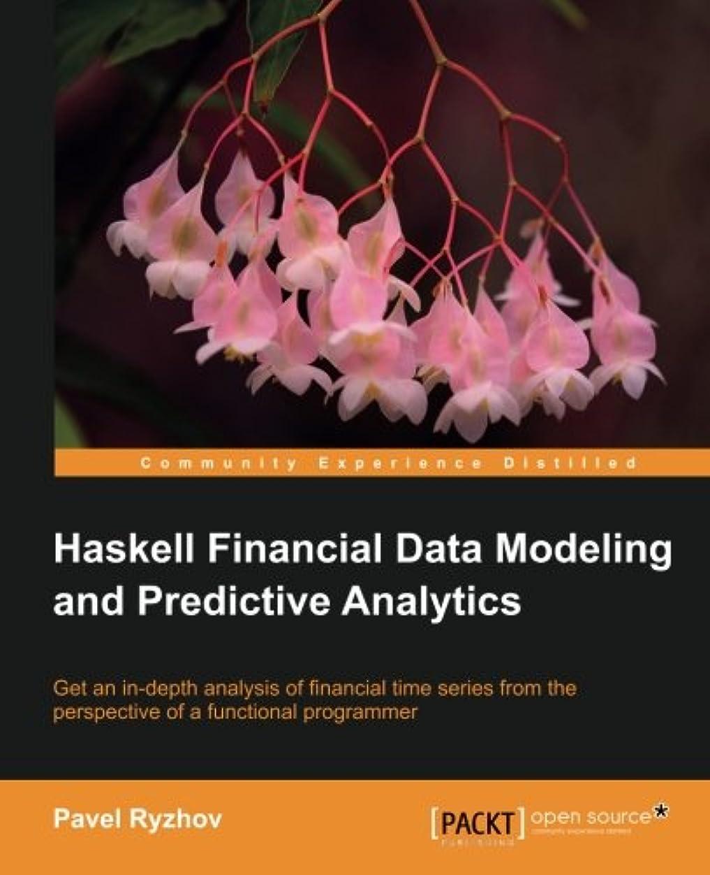 スラムトイレ名門Haskell Financial Data Modeling and Predictive Analytics