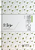 Sentiment Mind ( hardcover collection ) : Lin Ching- enlightenment life series beauty of the soul 's most comprehensive Lin Ching Wen to see the boundless bright clear tacit complex world . to live out the beauty of life. Comes wi...(Chinese Edition)