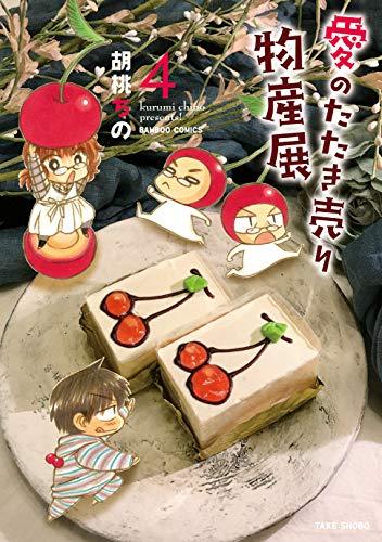 愛のたたき売り物産展 4 (バンブー・コミックス)