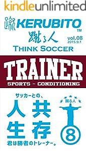 KERUBITO 蹴る人 読むサッカーマガジン 8巻 表紙画像