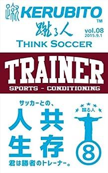[柳澤達郎]のKERUBITO 蹴る人 vol.8: サッカーとの、共存人生。君は勝者のトレーナー。 KERUBITO 蹴る人 読むサッカーマガジン