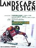 LANDSCAPE DESIGN No.3