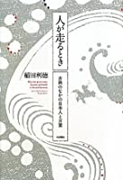 人が走るとき: 古典のなかの日本人と言葉