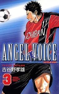 ANGEL VOICE 3巻 表紙画像