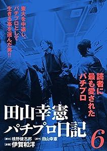 田山幸憲パチプロ日記 6巻 表紙画像