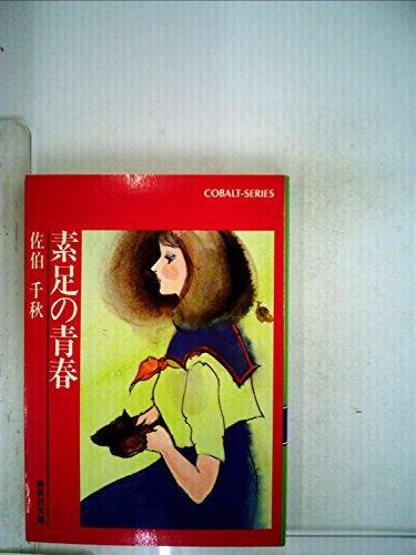 素足の青春 (集英社文庫―コバルトシリーズ 2F)