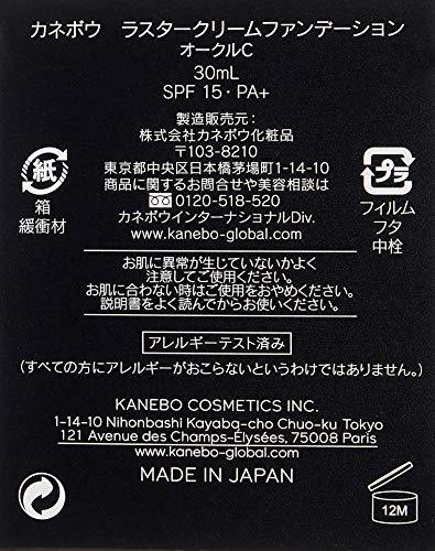 KANEBO(カネボウ)カネボウラスタークリームファンデーションオークルCSPF15/PA+ファンデーション30ml