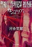 カンブリアII 傀儡の章-警視庁「背理犯罪」捜査係 (中公文庫, か91-2)