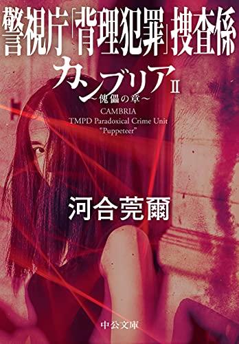 カンブリアII 傀儡の章-警視庁「背理犯罪」捜査係 (中公文庫 か 91-2)