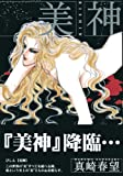美神 (祥伝社コミック文庫 さ 2-3)