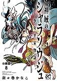 神域のシャラソウジュ~少年平家物語~【分冊版】 8 (ボニータ・コミックス)