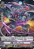 ヴァンガード V-BT09/030 忍竜 プランブレイム (R レア) 蝶魔月影