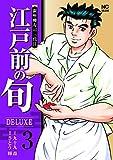 江戸前の旬DELUXE (3) (ニチブンコミックス)