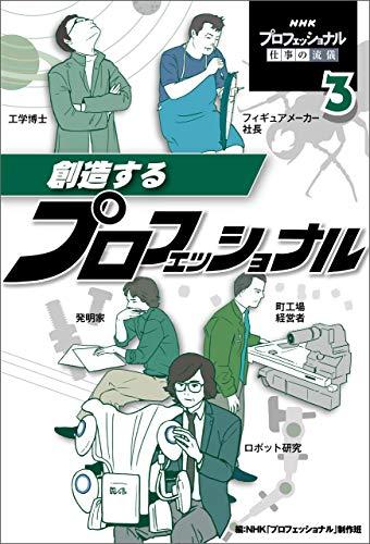 創造するプロフェッショナル NHK プロフェッショナル 仕事の流儀