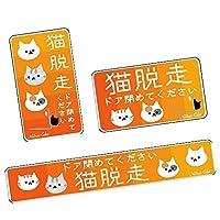 Na7na's Color 猫にご注意ステッカー 猫脱走 ドア閉めてください 縦横細長3枚セット 橙