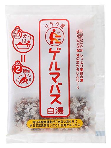 石澤研究所『ゲルマバス白湯』