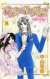花冠の竜の姫君 8 (プリンセスコミックス)