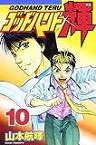 ゴッドハンド輝(10) (講談社コミックス)