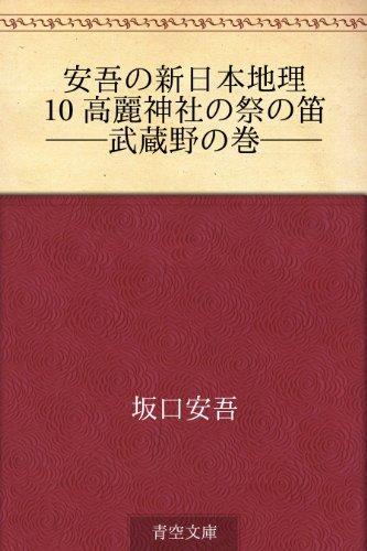 安吾の新日本地理 10 高麗神社の祭の笛――武蔵野の巻――
