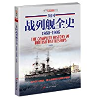 British battleship Complete History (1860-1906)(Chinese Edition)