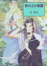 砂の上の楽園 (ソノラマコミックス―眠れぬ夜の奇妙な話コミックス)