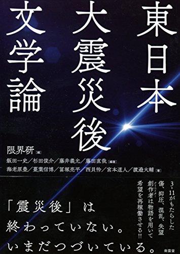 東日本大震災後文学論の詳細を見る