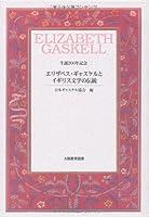 エリザベス・ギャスケルとイギリス文学の伝統―生誕二〇〇年記念