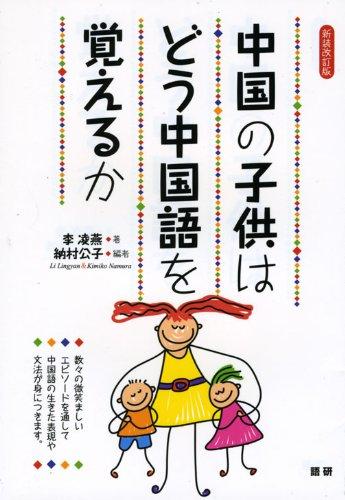 中国の子供はどう中国語を覚えるか【新装改訂版】 ([テキスト])