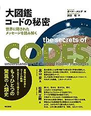 大図鑑 コードの秘密――世界に隠されたメッセージを読み解く