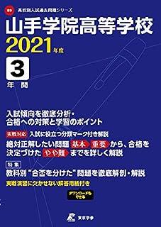 山手学院高等学校 2021年度 【過去問3年分】 (高校別 入試問題シリーズB9)