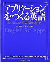アプリケーションをつくる英語 ―エンジニアよ、世界市場を狙え! ―