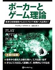 ポーカーとゲーム理論 ――最適化戦略構築からエクスプロイト戦略への応用まで