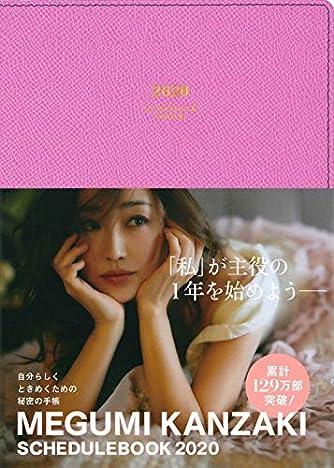 MEGUMI KANZAKI SCHEDULE BOOK 2020 ピンク(メグミ カンザキ スケジュール ブック 2020 ピンク)