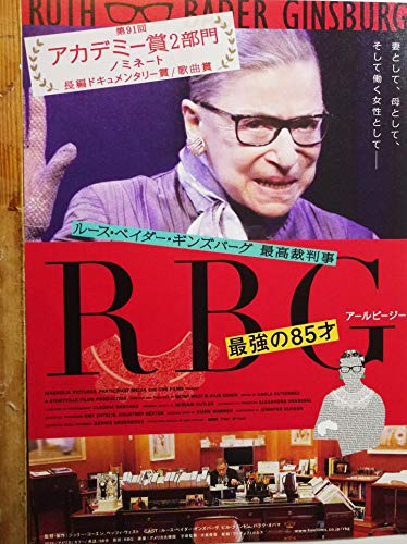 映画チラシ「RGB 最強の85歳」ルース・ベイダー・ギンズバーグ最高判事 ドキュメンタリー