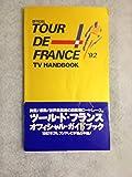 オフィシャルツール・ド・フランスTV HANDBOOK〈'92〉