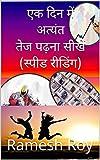 एक दिन में अत्यंत तेज पढ़ना सीखें (स्पीड रीडिंग) (Hindi Edition)