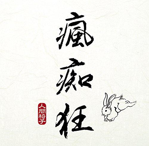 瘋痴狂(UHQCD)