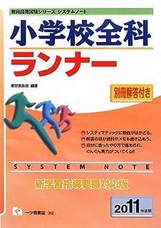 小学校全科ランナー 2011年度版 (教員採用試験シリーズ システムノート)