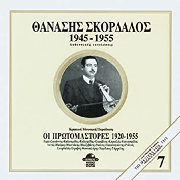 Thanasis Skordalos 1945-1955