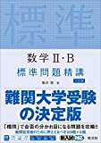 数学II・B標準問題精講 三訂版