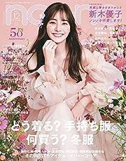 non・no ( ノンノ ) 2021年 12月号 通常版 表紙:新木優子