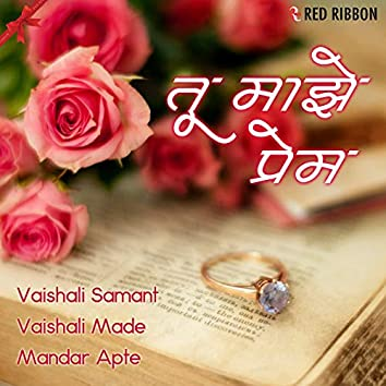 Tu Maze Prem - Marathi Love Songs