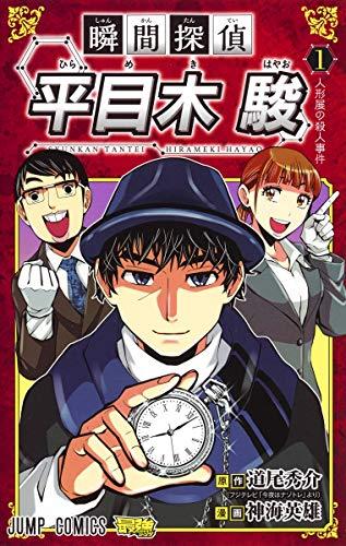 瞬間探偵 平目木駿 1 (ジャンプコミックス)